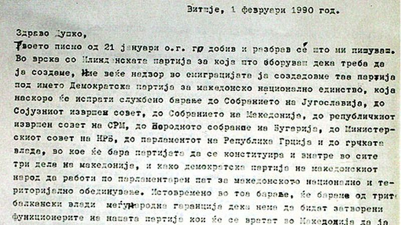 [Image: Dragan_pismo_01_02_1990_1.jpg]