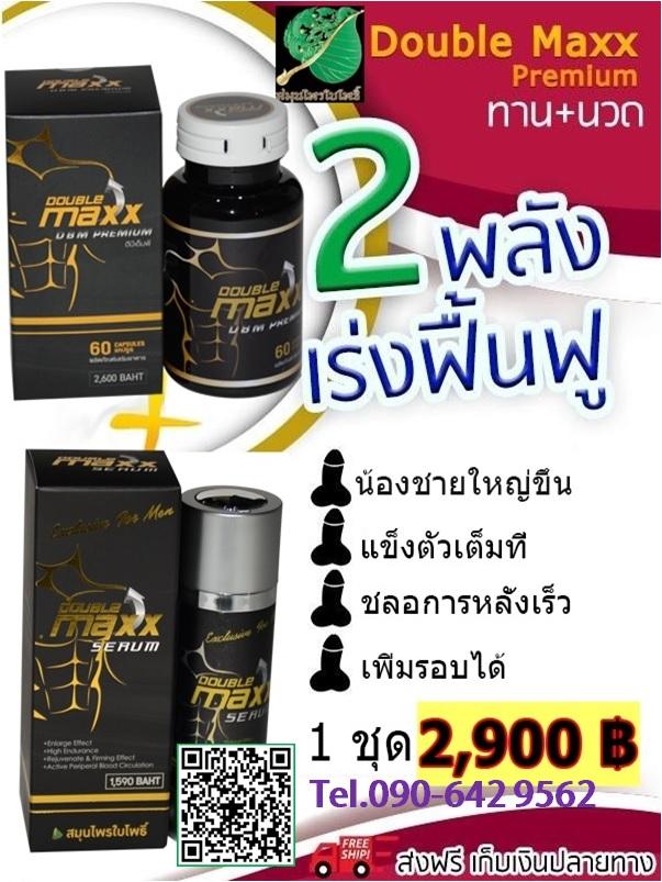 Double Maxx Premium1 serum shopsabuyjung