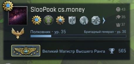 Аккаунт CS:GO  - Великий Магистр Высшего Ранга + НОЖ + 28 000 руб инвентарь