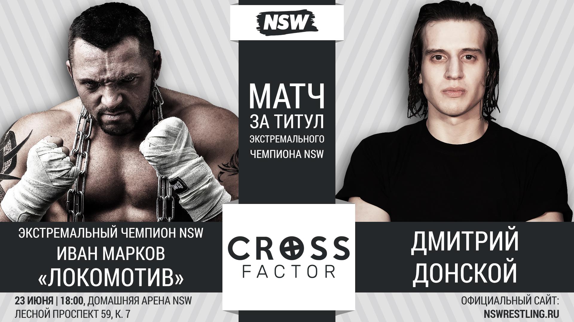 NSW Cross Factor (23/06): Иван Марков «Локомотив» против Дмитрия Донского