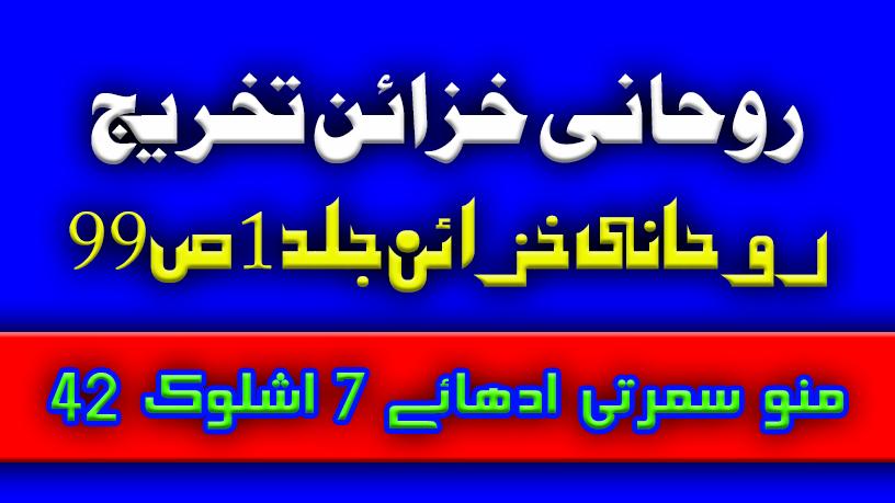 تخریج روحانی خزائن جلد 1 ص99 ح 8 ۔ منو جی اپنی ۔۔