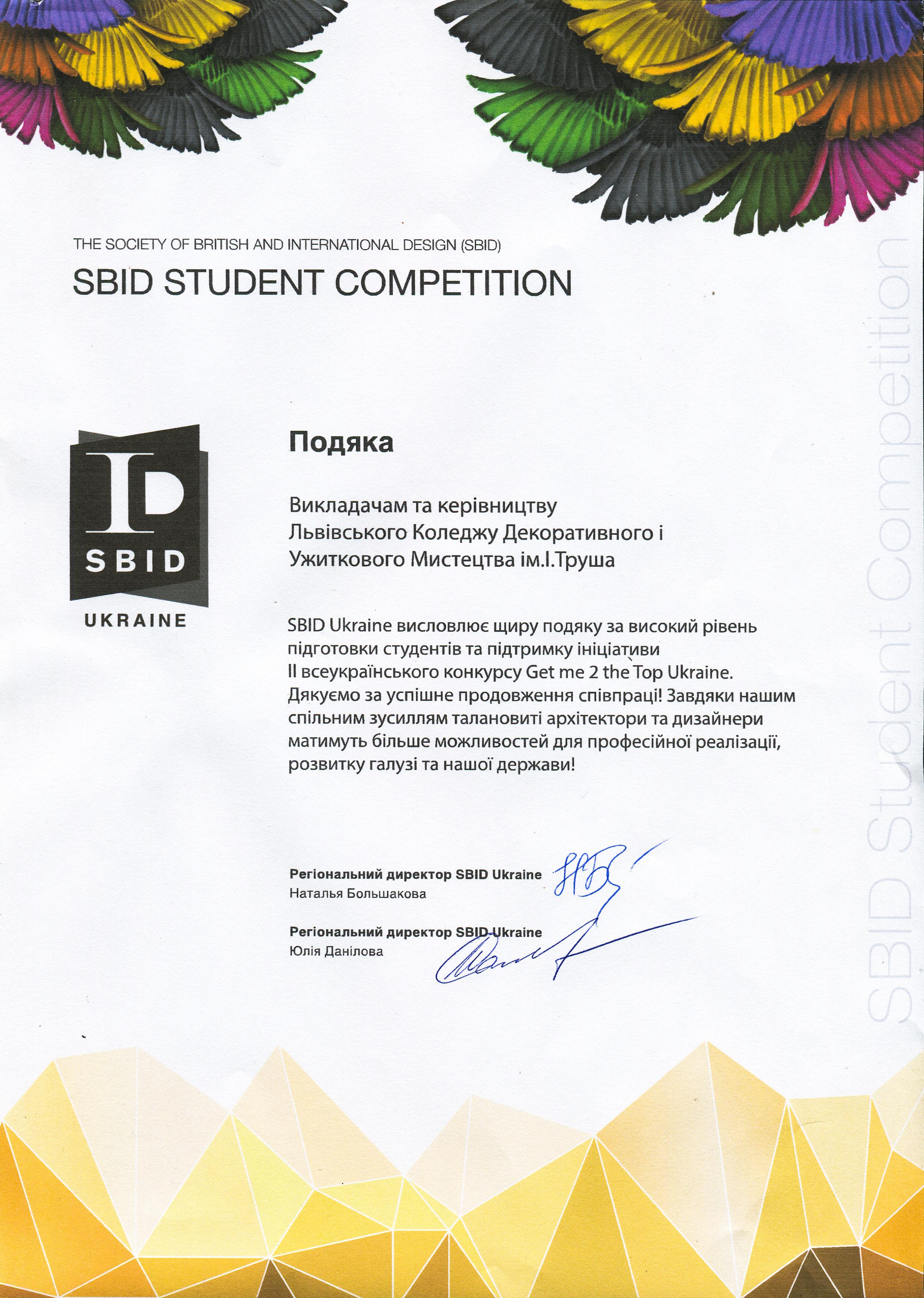 SBID130