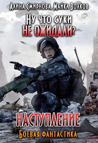 Ну что суки НЕ ОЖИДАЛИ? НАСТУПЛЕНИЕ - Алина Смирнова, Майкл Волков