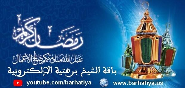رمضانكم مبارك سعيد - قناة الشيخ برهتية