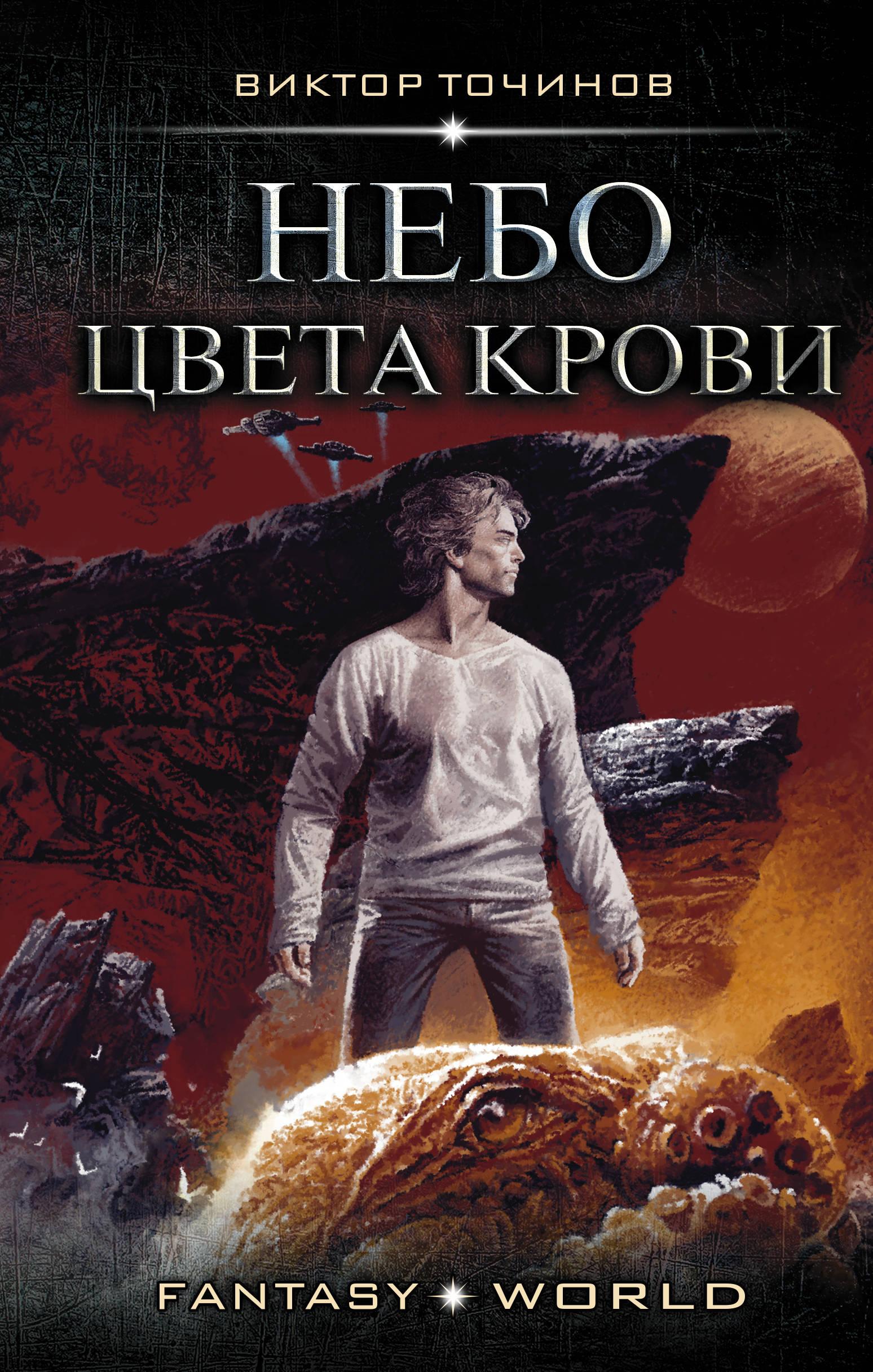 Виктор Точинов «Небо цвета крови»