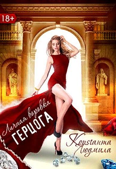 Личная воровка герцога - Людмила Константа