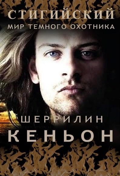 Шеррилин Кеньон - Стигийский. Мир Темного Охотника