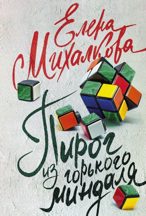 Пирог из горького миндаля - Елена Михалкова