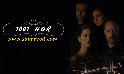 1001 Ноќ: 2 епизода