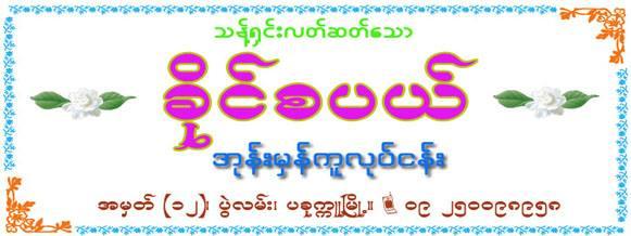 Khaing Sa Pal
