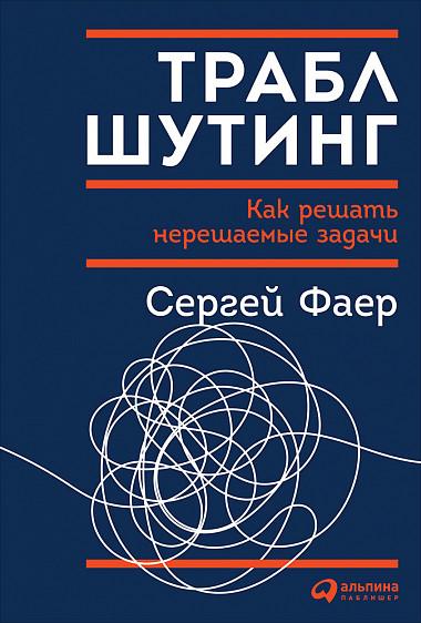 Траблшутинг Как решать нерешаемые задачи, посмотрев на проблему с другой стороны - Сергей Фаер