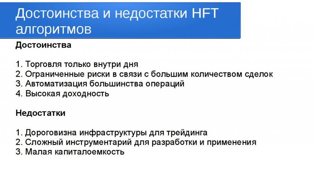 Высокочастотный трейдинг ( HFT ) - что это такое и как использовать на форексе