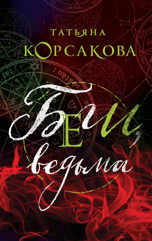 Татьяна Корсакова «Беги, ведьма»