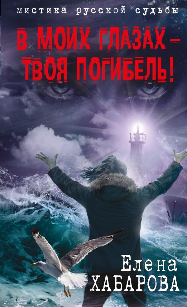 Елена Хабарова «В моих глазах - твоя погибель!»