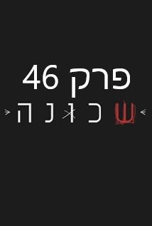 שכונה עונה 3 פרק 46 – שכונה 3 פרק 146 thumbnail