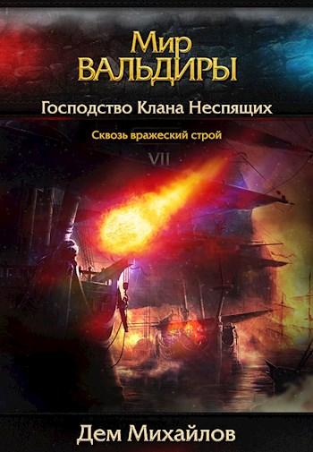 ГКН-7: Сквозь вражеский строй - Дем Михайлов