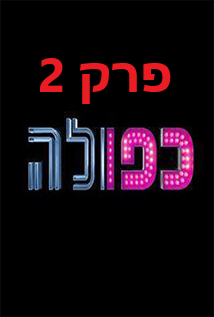 Double S2 E2 כפולה עונה 2 פרק 2 לצפייה ישירה thumbnail