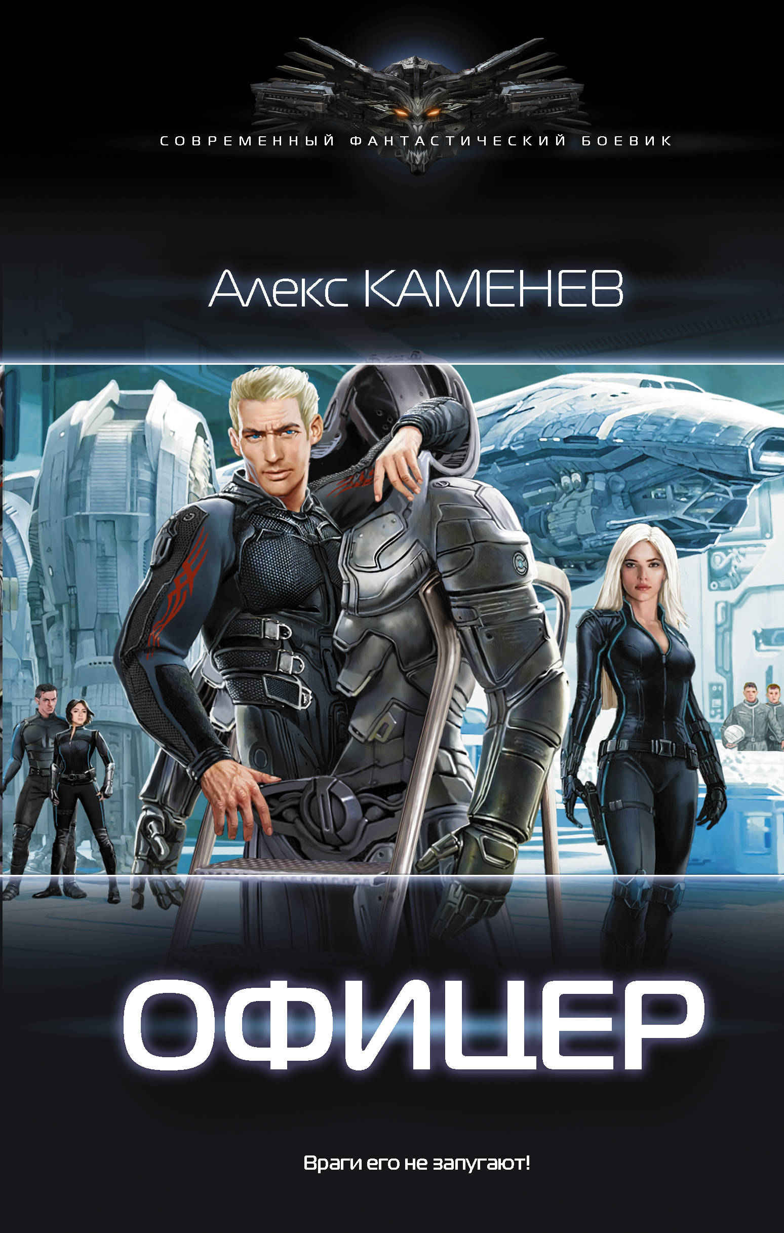 Алекс Каменев «Офицер»