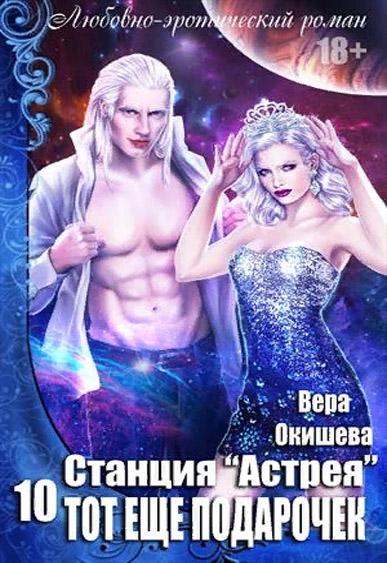10 Станция Астрея: Тот ещё подарочек - Вера Окишева