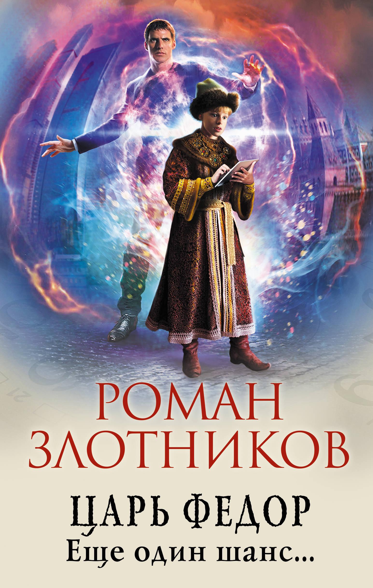 Роман Злотников «Царь Федор. Еще один шанс...»