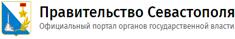 Органы исполнительной власти города Севастополь