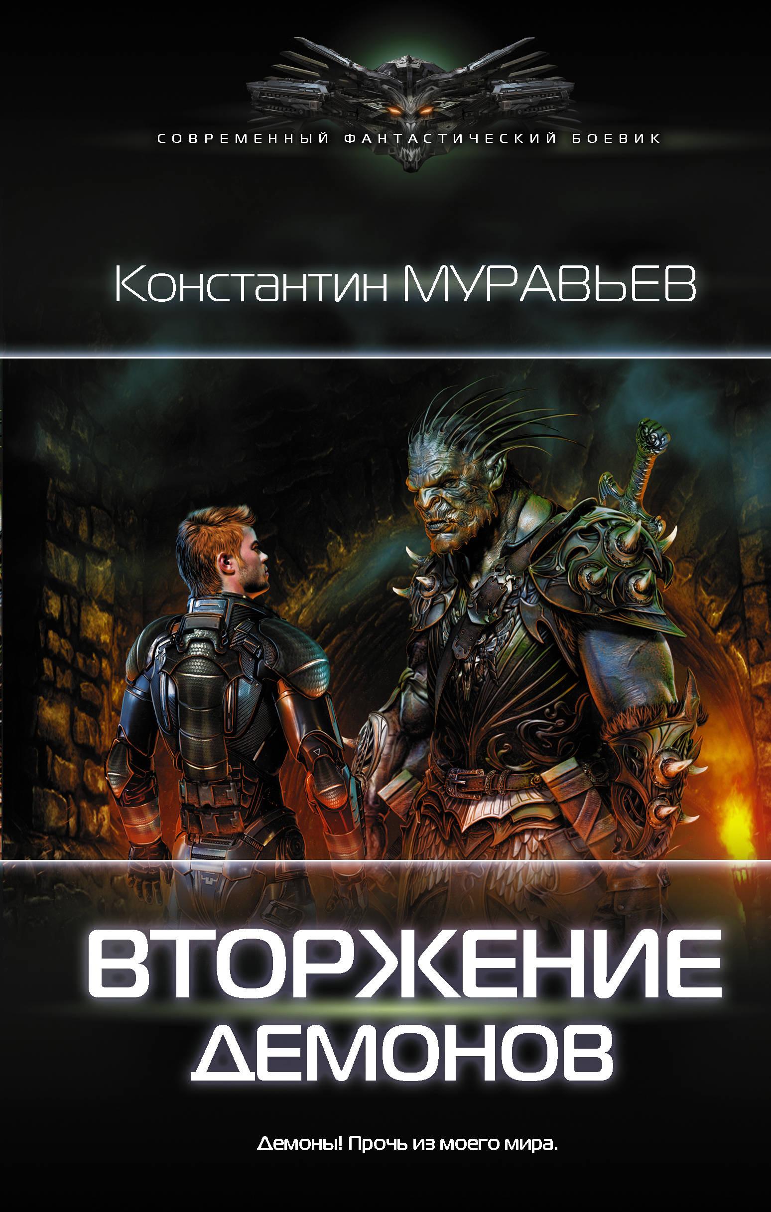 Константин Муравьев «Вторжение демонов»