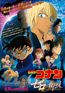 فيلم Detective Conan Movie 22: Zero The Enforcer مترجم