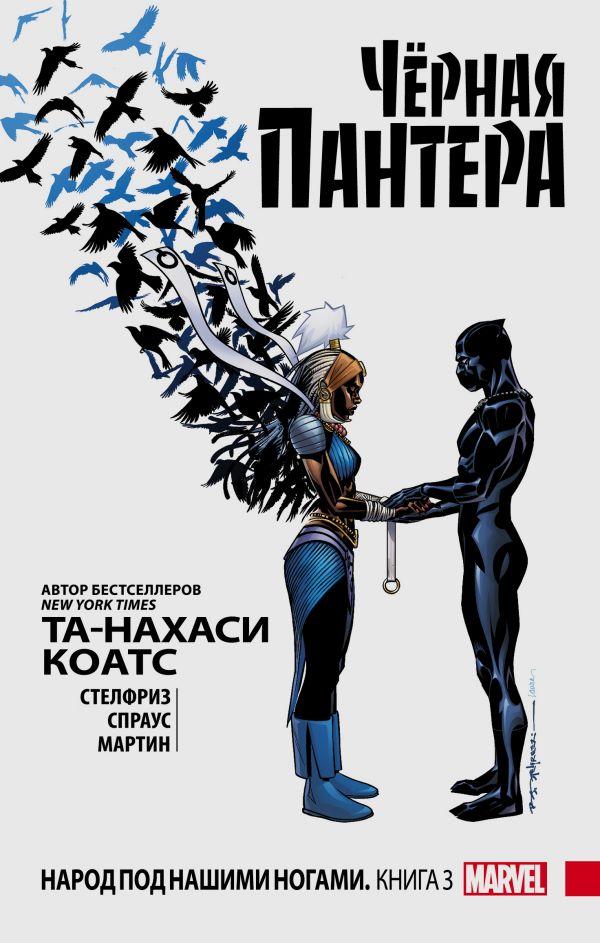 Чёрная Пантера: Народ под нашими ногами. Книга 3 Та-Нахаси Коатс
