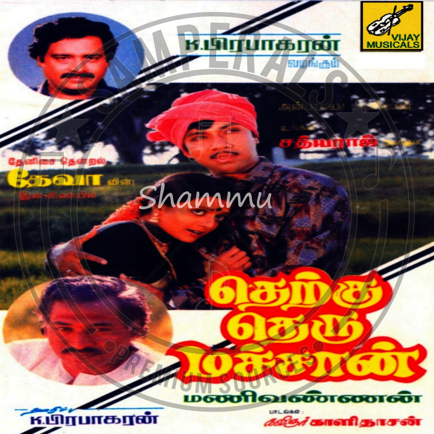 Therku Theru Machaan (1990) [Digital] [Vijay Musicals] - FLAC / WAV / Lossless Songs