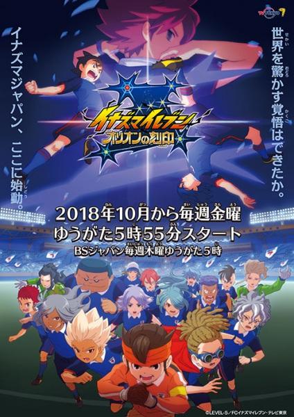 أنمي Inazuma Eleven: Orion no Kokuin مترجم
