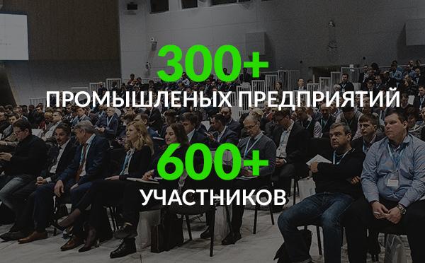 Более 600 участников