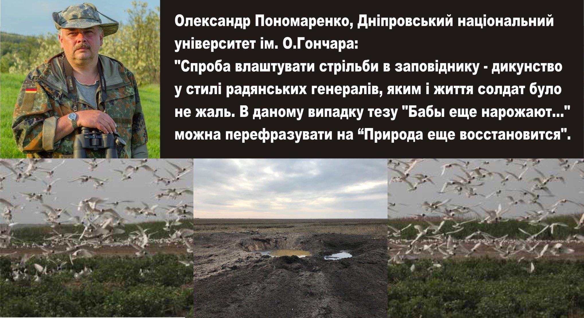 Олександр Пономаренко, Дніпровський національний університет ім. О.Гончара