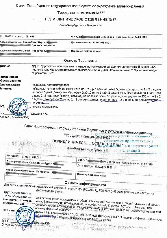 PDS-naznach-301018