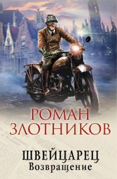 Швейцарец. Возвращение - Роман Злотников