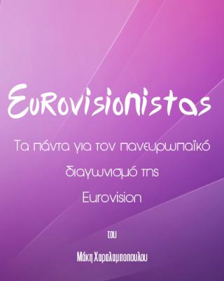 eurovisionistas_logo