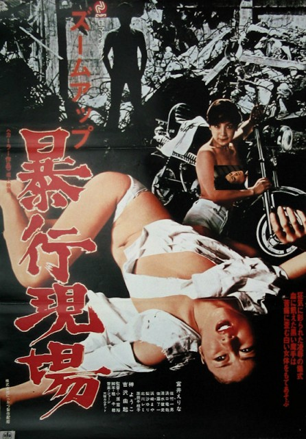 Zoom Up: Rape Site (1979) DVDRip x264 730MB