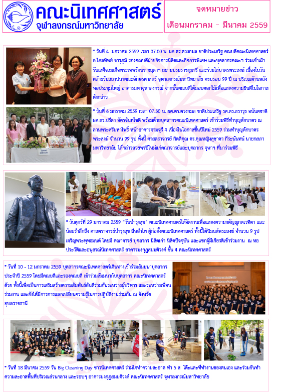 16_01_03_Jan_Mar_Newsletter_1