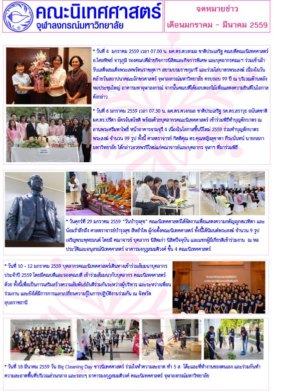 16_01_03_Jan_Mar_Newsletter_1