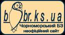 Неофіційний веб-сайт Чорноморського біосферного заповідника НАН України