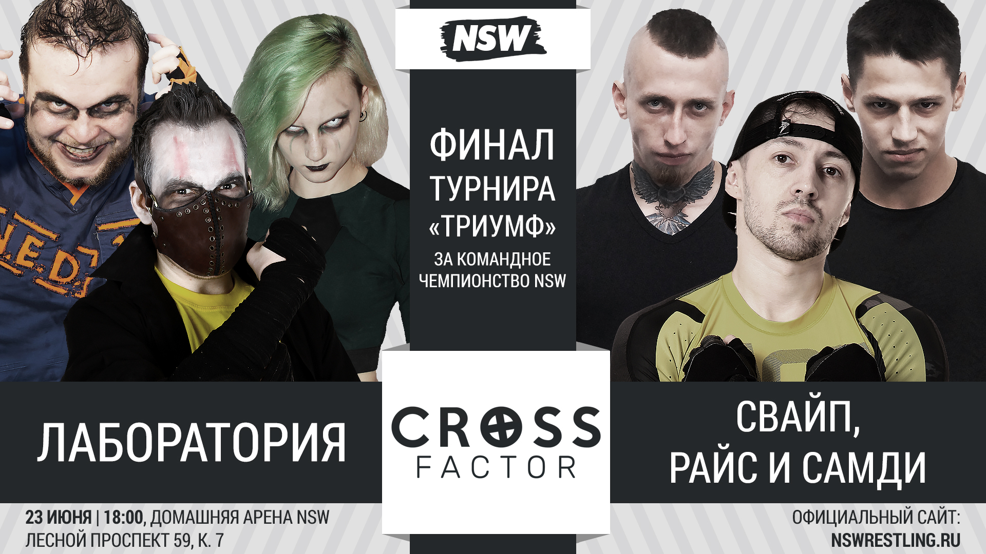 NSW Cross Factor (23/06): Лаборатория [Виктор Айзенхардт, НЭД и Литана] против Свайпа, Райса и Самди