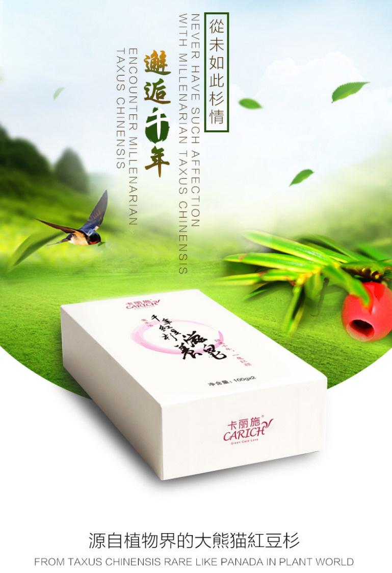 100g_2_Millenarian_Taxus_Chinensis_Nourishing_Soap_Page_01_Image_0001