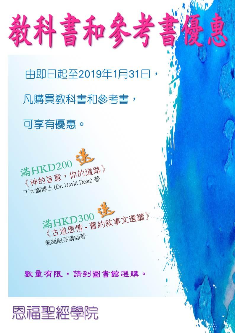 Book-Sell-Big-Discount20181113-v6v