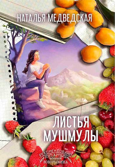 Листья мушмулы - Наталья Медведская