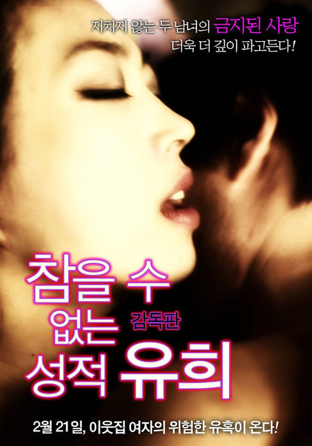 Sexual Play (2012) 720p HDRip 1.2GB