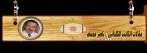 kaldany.com - الرئيسية 4_naser_ajmaya