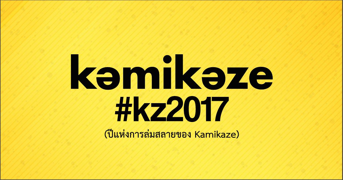 #kz2017 | 2017 : ปีแห่งการล่มสลายของ Kamikaze