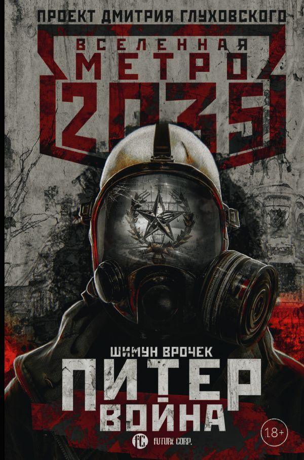 Метро 2035: Питер. Война - Шимун Врочек
