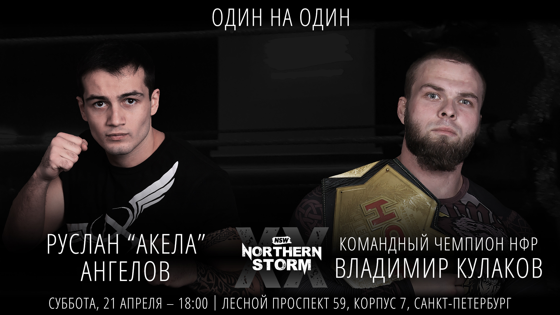 NSW Northern Storm XX: Владимир Кулаков против Руслана «Акелы» Ангелова