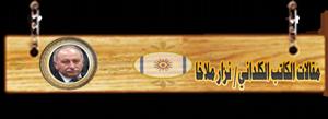 مقالات الكاتب الكلداني/نزار ملاخا