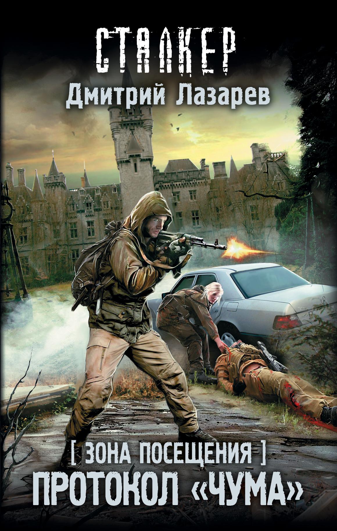 Дмитрий Лазарев «Зона Посещения. Протокол Чума»